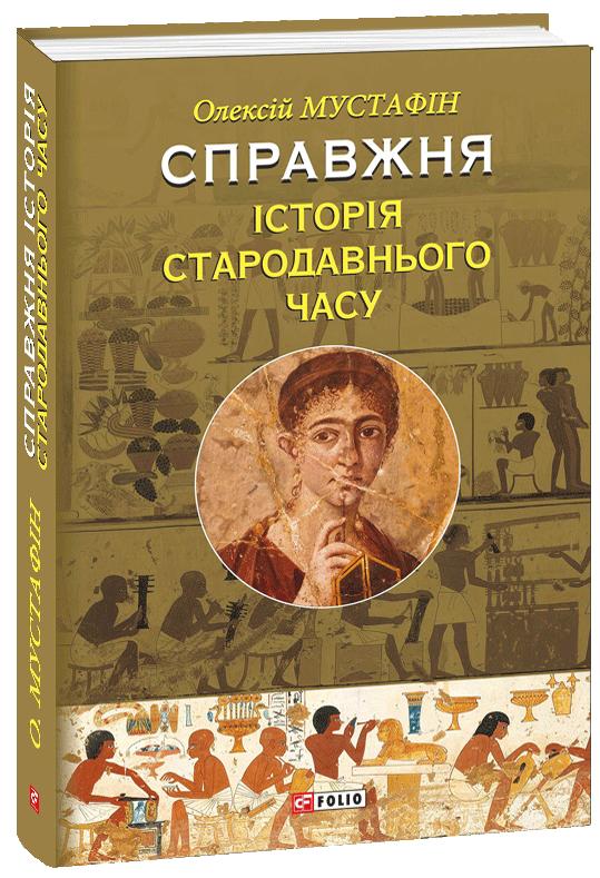 """Купить книгу """"Справжня історія Стародавнього часу"""""""