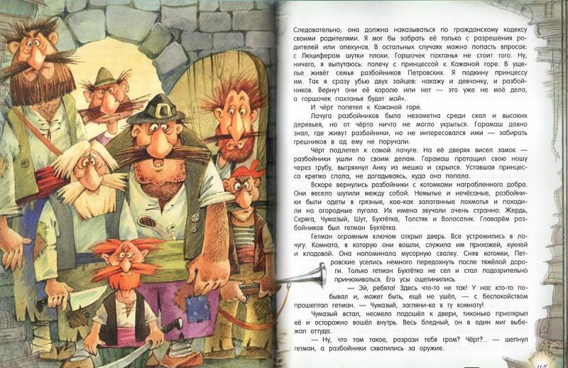 """Купить книгу """"Озорные сказки"""""""