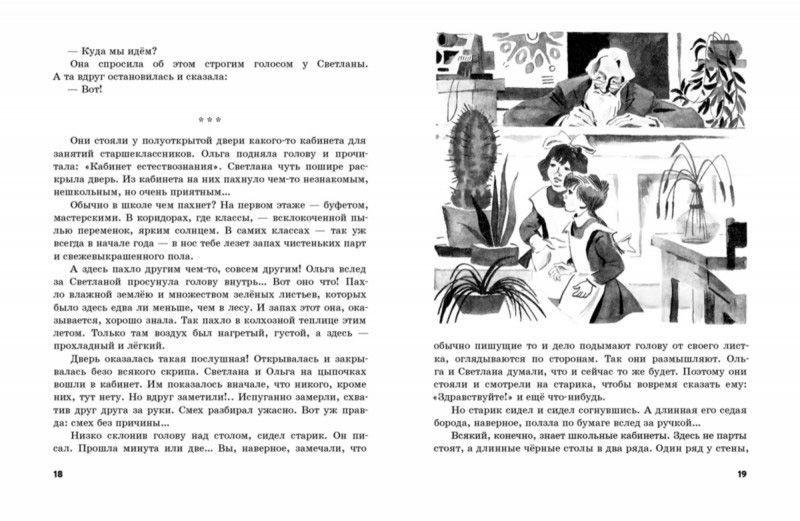 """Купить книгу """"Ольга Яковлева"""""""