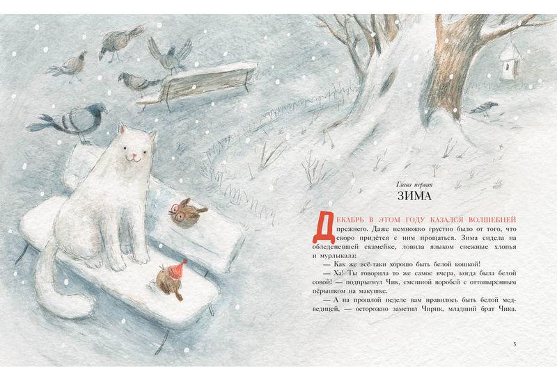 """Купить книгу """"Операция """"Чик-Чирик"""" и Новый год"""""""