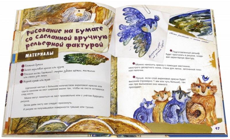 """Купить книгу """"Осенние рыбы. Первые уроки творчества"""""""
