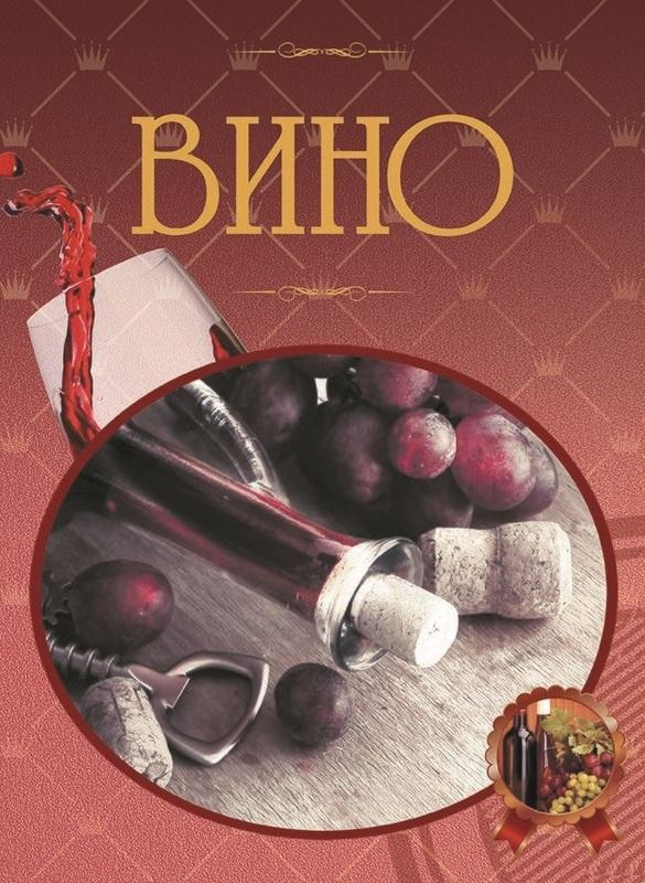 """Купить книгу """"Вино. Иллюстрированная энциклопедия"""""""