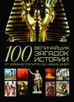 100 величайших загадок истории от древнего Египта до наших дней