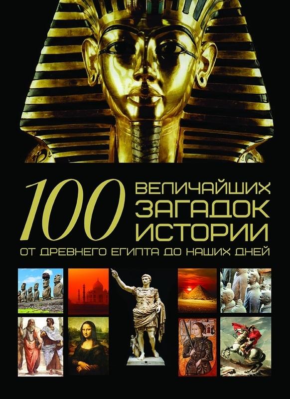 """Купить книгу """"100 величайших загадок истории от древнего Египта до наших дней"""""""