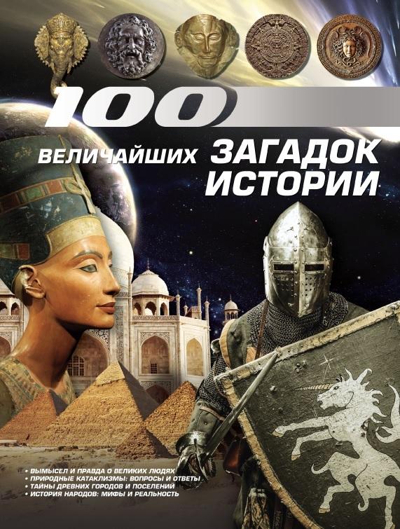 """Купить книгу """"100 величайших загадок истории"""""""