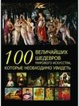 100 величайших шедевров мирового искусства