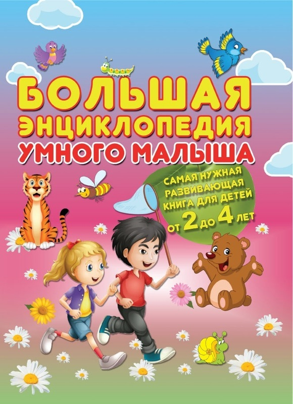 """Купить книгу """"Большая энциклопедия умного малыша"""""""