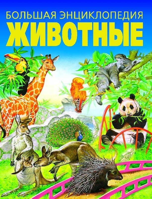 """Купить книгу """"Большая энциклопедия. Животные"""""""