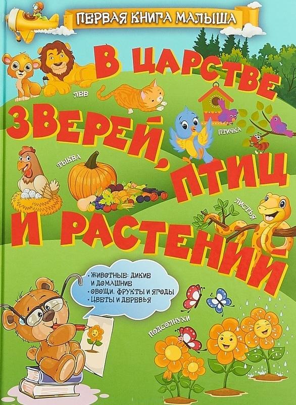 """Купить книгу """"В царстве зверей, птиц и растений"""""""