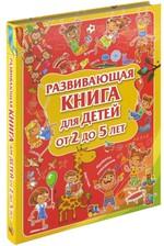 Развивающая книга для детей от 2 до 5 лет - купити і читати книгу
