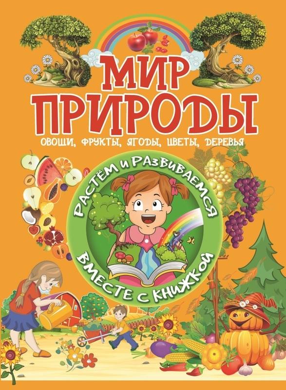"""Купить книгу """"Мир природы. Овощи, фрукты, ягоды, цветы, деревья"""""""