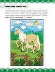 """Купить книгу """"Все о животных. Дикие и домашние животные"""""""