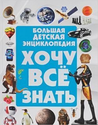 """Купить книгу """"Большая детская энциклопедия. Хочу все знать"""""""