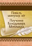 Повість минулих літ. Поучення Володимира Мономаха
