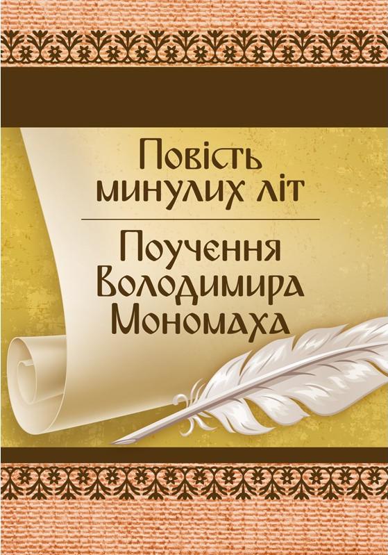Повість минулих літ. Поучення Володимира Мономаха - купить и читать книгу