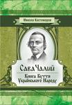 Сава Чалий. Книга буття українського народу