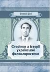 Сторінки з історії української фольклористики