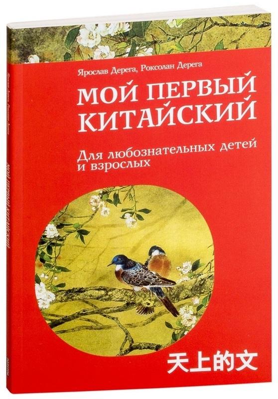 """Купить книгу """"Мой первый китайский"""""""