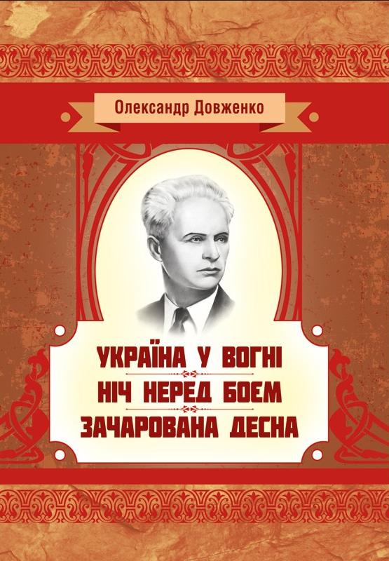 """Купить книгу """"Україна у вогні. Ніч перед боєм. Зачарована Десна"""""""