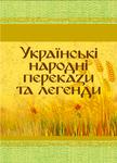 Українські народні перекази та легенди