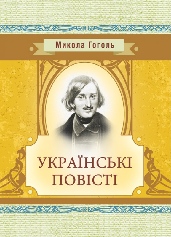 """Купить книгу """"Українські повісті"""""""