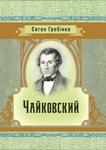 Чайковский - купить и читать книгу