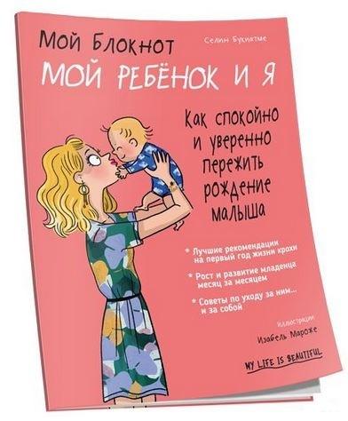 """Купить книгу """"Мой блокнот. Мой ребёнок и я"""""""