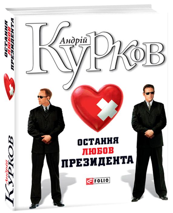"""Купить книгу """"Остання любов президента"""""""