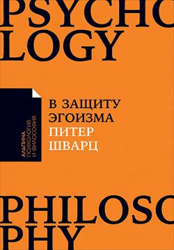"""Купить книгу """"В защиту эгоизма. Почему не стоит жертвовать собой ради других"""""""