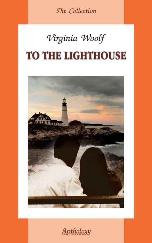"""Купить книгу """"To the Lighthouse"""""""