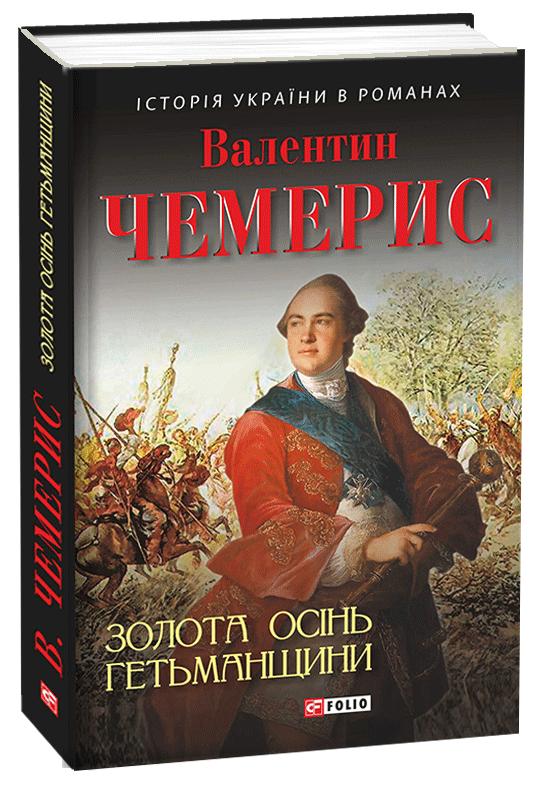 """Купить книгу """"Золота осінь Гетьманщини"""""""