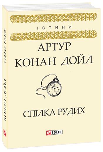"Купить книгу ""Спілка рудих"""