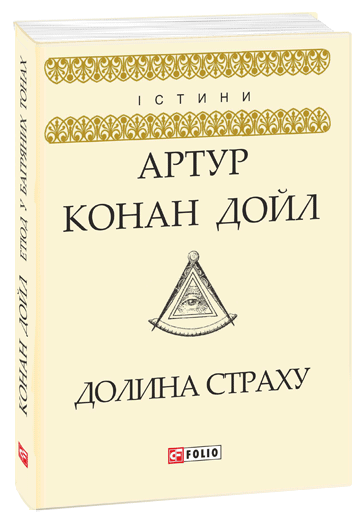 """Купить книгу """"Долина страху"""""""