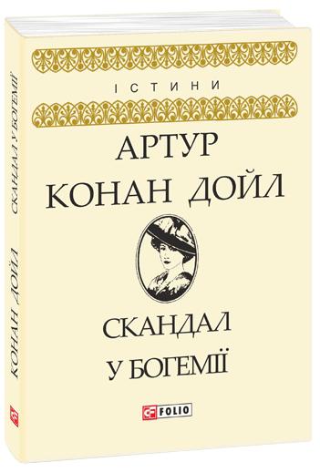 """Купить книгу """"Скандал у Богемії"""""""