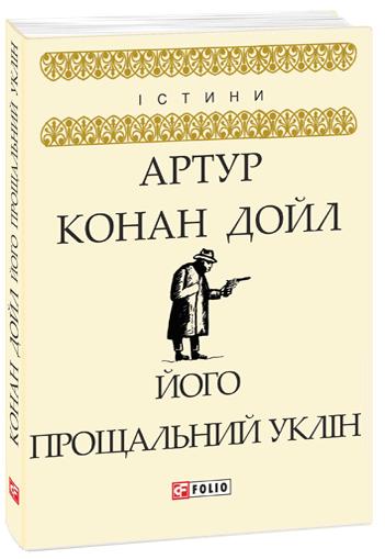"""Купить книгу """"Його прощальний уклін"""""""
