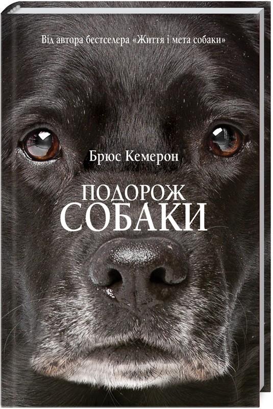 """Купить книгу """"Подорож собаки"""""""