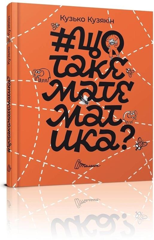 "Купить книгу ""#щотакематематика"""