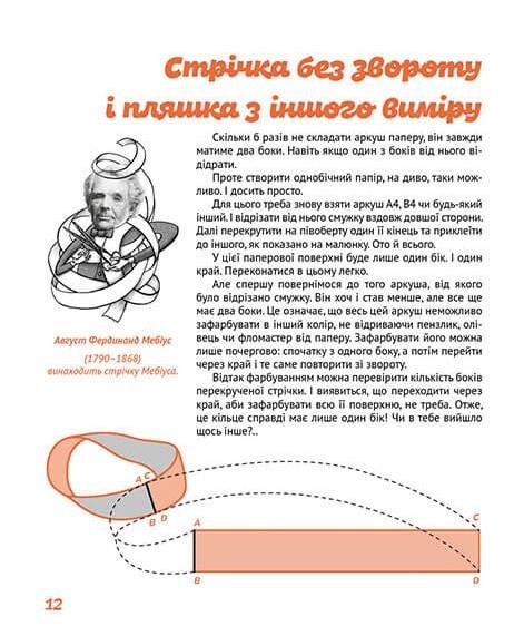 #щотакематематика - купити і читати книгу