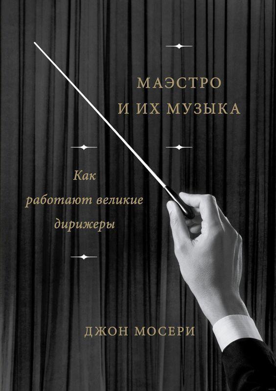 Маэстро и их музыка. Как работают великие дирижеры - купить и читать книгу