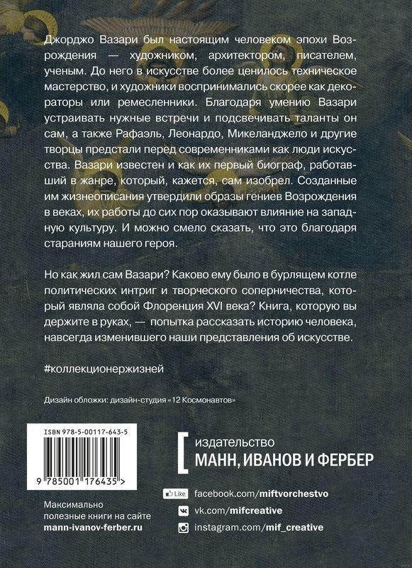 Коллекционер жизней. Джорджо Вазари и изобретение искусства - купить и читать книгу