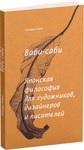 Ваби-саби. Японская философия для художников, дизайнеров и писателей