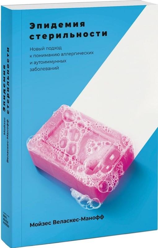 """Купить книгу """"Эпидемия стерильности"""""""