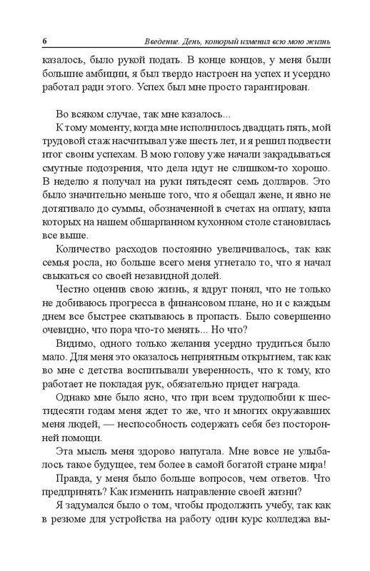 """Купить книгу """"7 простых стратегий богатства и счастья"""""""