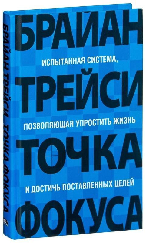 """Купить книгу """"Точка фокуса"""""""