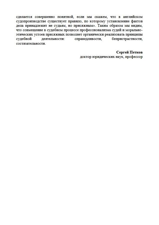 """Купить книгу """"Очерк английского судопроизводства в связи с судом присяжных"""""""