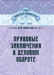 """Купить книгу """"Правовые заключения в деловом обороте"""""""