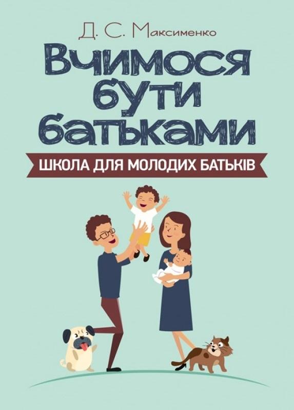 Вчимося бути батьками. Школа для молодих батьків - купити і читати книгу