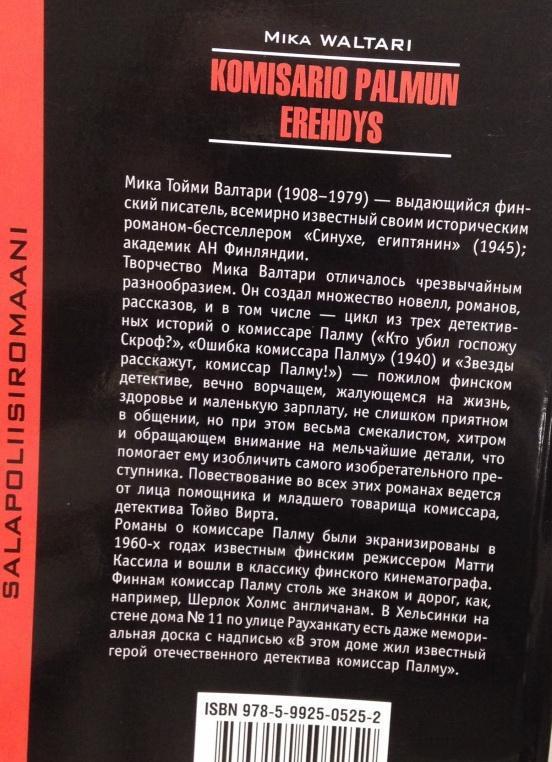 "Купить книгу ""Komisario Palmun erehdys"""