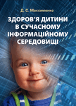 """Купить книгу """"Здоров'я дитини в сучасному інформаційному середовищі"""""""