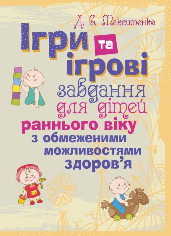 """Купить книгу """"Ігри та ігрові завдання для дітей раннього віку з обмеженими можливостями здоров'я. Практична психологія"""""""